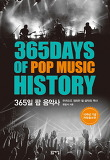 365일 팝 음악사(365 Days of Pop Music History)