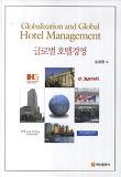글로벌 호텔경영