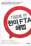 기로에 선 한미 FTA 해법