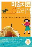 미술치료 요리책(개정판)