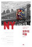 모두의 미술-뉴욕에서 만나는 퍼블릭 아트