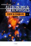 천문학 및 천체물리학