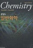 줌달의 일반화학(제9판)