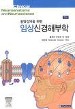 임상신경해부학