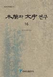 목간과 문자 연구. 16