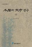 목간과 문자연구. 17