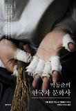 박동춘의 한국차 문화사