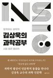 김상욱의 과학공부-철학하는 과학자 시를 품은 물리학
