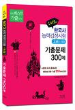 한국사 능력검정시험 고급(1 2급) 기출문제 300제