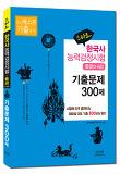 [중급] 스타트 한국사능력검정시험 기출문제 300제 - 3, 4급 (2016)