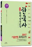 한국사능력검정시험 (고급)(1 2급) 기출변형 모의고사(2017)