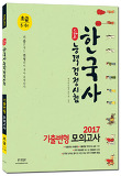 [초급] 2017 스타트 한국사능력검정시험 기출변형 모의고사 - 5, 6급