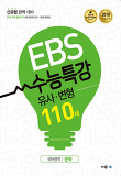 EBS 수능특강 유사·변형 국어영역 문학 110제 (2017년)