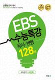 EBS 수능특강 유사 변형 국어영역 비문학 128제 (2017)