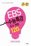 EBS 수능특강 유사 변형 영어영역 영어 독해 120제 (2017)