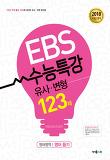 고등 영어영역 영어듣기 123제(2017)(EBS 수능특강 유사 변형)
