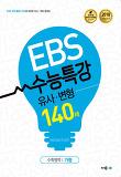 EBS 수능특강 유사 변형 140제-수학영역 가형(2018 수능대비)