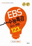 EBS 수능특강 유사 변형 123제-한국사(2018수능대비)