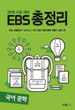EBS 총정리 국어 문학 (2018)