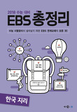 고등 한국지리(2018 수능 대비)