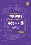 고등 한국사 수능기출문제집(2017 수능 대비)