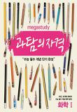 Megastudy 메가스터디 과탐의 자격 화학 1 (2016년)