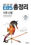EBS 총정리 수학 나형 - 문과 (2016)