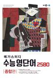 수능영단어 2580: 종합편(2017)