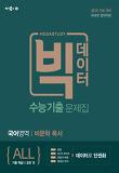 고등 국어영역 비문학 독서 수능기출문제집(2017)