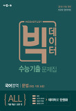 메가스터디 빅데이터 수능기출문제집 국어영역 문법(화법,작문 포함) (2017년)
