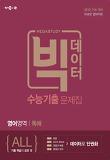 고등 영어영역 독해 수능기출문제집(2018 수능 대비)