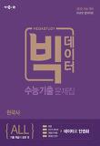 고등 한국사 수능기출문제집(2018 수능 대비)