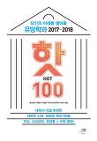 유망학과 핫(HOT) 100(2017-2018)