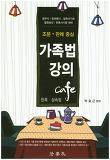 가족법 강의 Cafe