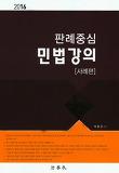판례중심 민법강의: 사례편(2016)