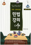 민법강의 cafe(조문 판례중심)(2017)