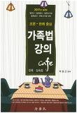 2017 조문 판례 중심 가족법강의 Cafe