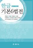 한글 기본6법전(2017)