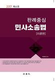 판례중심 민사소송법 이론편(2017)