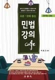 민법강의 CAFE-조문 판례중심(2018년 제4판)