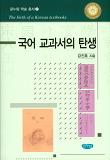 국어 교과서의 탄생