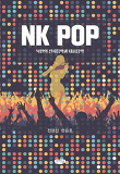 NK POP: 북한의 전자음악과 대중음악