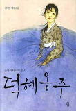 덕혜옹주-조선의 마지막 황녀