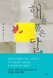 해를 품은 달 1-정은궐 장편소설