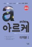 미적분1(2014)