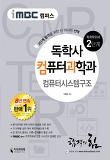 iMBC 캠퍼스 독학사 2단계 독학학위제 컴퓨터과학과 - 컴퓨터시스템구조 (2016)