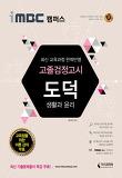 도덕(생활과 윤리) 고졸 검정고시(2017)