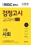 2018 iMBC 캠퍼스 고졸 검정고시 교과서 - 사회