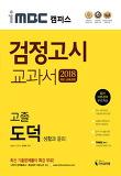 도덕(생활과 윤리) 고졸 검정고시 교과서(2018)