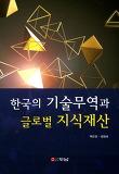 한국의 기술무역과 글로벌 지식재산